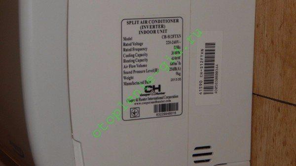 Эффективная тепловая мощность кондиционера при работе на обогрев - 4,1 КВт при электрической мощности 980 ватт.