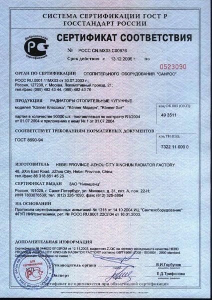 Импортные изделия проходят обязательную сертификацию на соответствие ГОСТ, однако вес секции при проверке не учитывается.