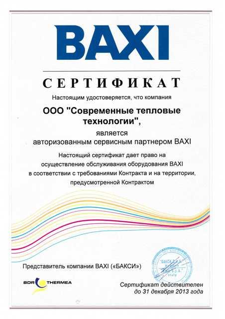 отопительный газовый котел baxi