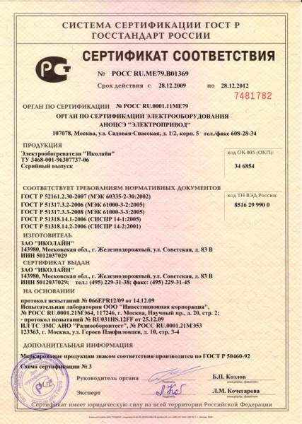 Сертификат качества отопительного прибора.