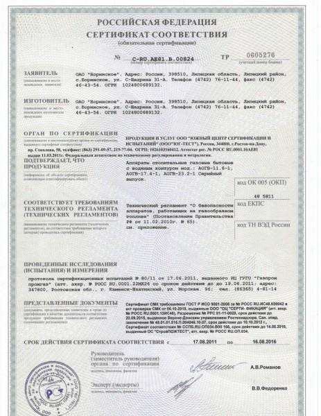Сертификат соответствия безопасности котлов Борино