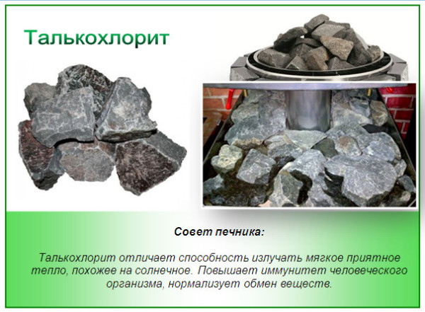 Талькохлорит как один из минералов для печи-каменки.
