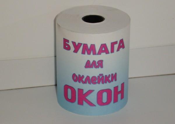 Бумага, специально изготовленная для оклейки деревянной рамы