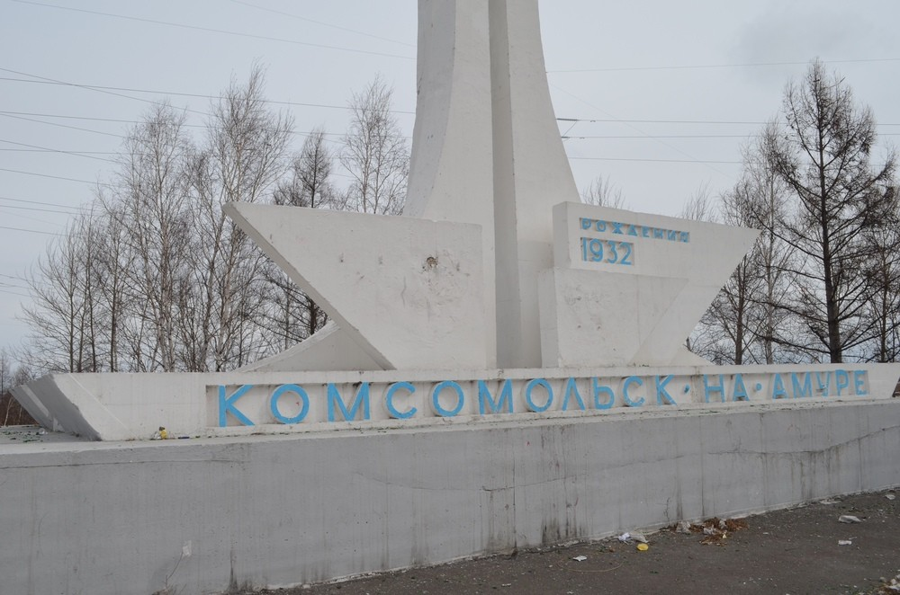 Город расположен в 400 км от областного центра - Хабаровска.