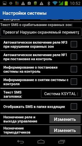 Интерфейс программы управления на смартфоне.