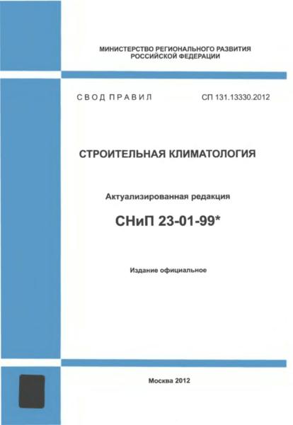 Основной источник информации о климате городов России и сопредельных государств — СНиП 31-01-99.