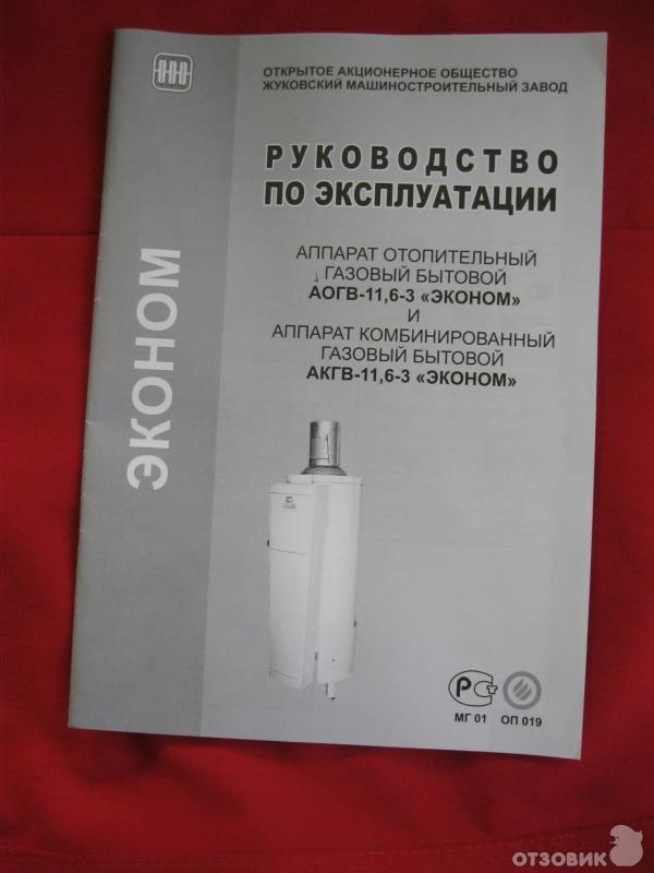газовый котел жмз инструкция - фото 10