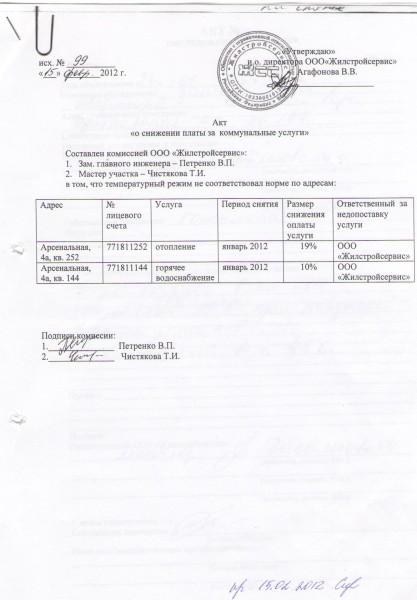 Перед нами документ, согласно которому бухгалтерия пересчитает оплату коммуналки в следующем месяце.