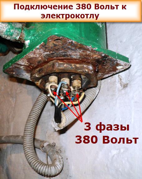 подключение электрокотла к