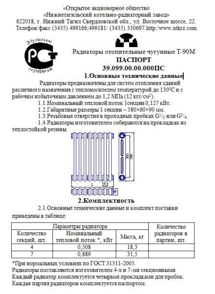 Предприятие-изготовитель выдает паспорт на каждое изделие с указанием количества секций.