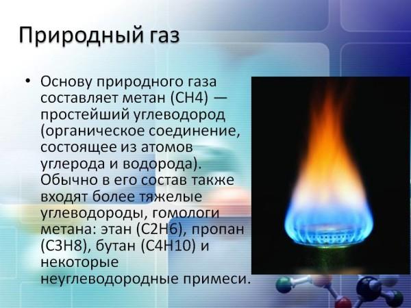 При сгорании все углеводороды, входящие в состав газа, превращаются в углекислый газ и воду.