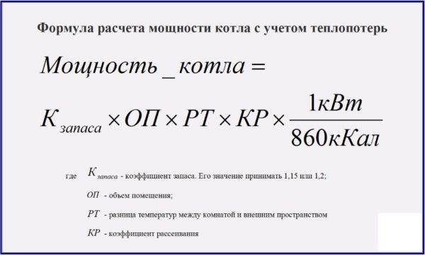 Расчет мощности двухконтурного котла выполняется с коэффициентом запаса 1,2.