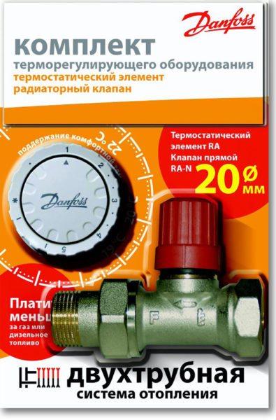 Рекомендую комплект из прямого клапана и термостатической головки от компании Данфосс.