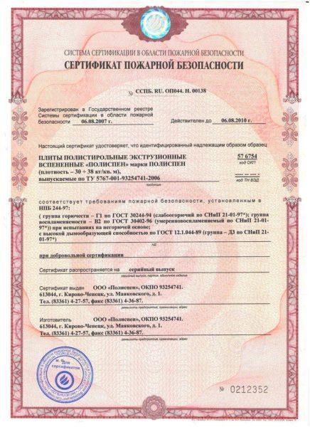 Сертификат пожарной безопасности на ЭППС.
