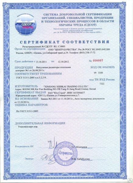 Сертификат соответствия может служить гарантией качества