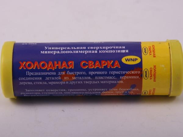 Упаковка холодной сварки